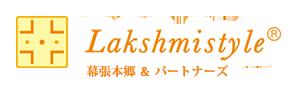 Lakshmistyle 幕張本郷&パートナーズ 千葉県幕張本郷
