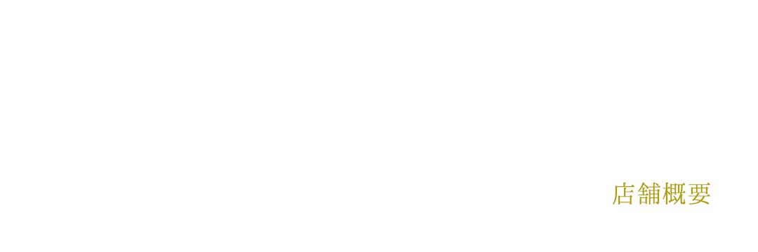 店舗概要・アクセス | Lakshmistyle 幕張本郷&パートナーズ 千葉県幕張本郷